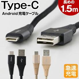 タイプC ケーブル USB Type-Cケーブル 両面差し メッシュ 急速充電 Type-C 充電ケーブル データ転送 アンドロイド スマホ 充電 エクスペリア ネクサス Xperia Nexus タブレット 各種対応 長さ1.5m 【送料無料】エクスペリア xz充電器