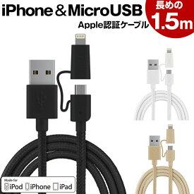 iPhone 充電 ケーブル 認証 1.5m 2in1 充電ケーブル マイクロUSB コネクタ ケーブル一体型 micro usb iPhoneケーブル 充電 同期 Apple MFi認証 microUSB iPhone11 pro max iPhoneXR iPhoneX iPhoneXS iPhone8 plus iPhoneSE