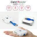 【送料無料】 マルチカードリーダー ライター USB3.0 SDカード【SDHC、SDXC】 microSD コンパクトフラッシュ メモリースティック対応 UH...