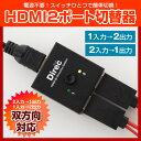 【送料無料】 HDMI 切替器 hdmi 切替機 2ポート コンバーター スイッチ切換 電源不要 2入力→1出力 / 1入力→2出力 双方向 対応 HDMI切替...