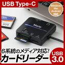 【送料無料】 マルチカードリーダー Type-C USB3.0 Marly マルリー SDカード【SDHC、MMC】 microSD コンパクトフラッシュ メモ...