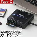 【送料無料】 タイプC カードリーダー 3.0 Type-C USB3.0 Marly マルリー SDカード【SDHC、MMC】 microSD コンパクトフラッシュ メモリースティック対応 USB