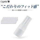 【送料無料】マウスピースCigalliaシガリア30個セット個別包装タバコプルームテックPloomTechploomtech電子タバコお得30個清潔持ち運び便利交換使い捨て30個入り