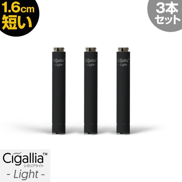 シガリアライト 3本セット プルームテック 互換バッテリー シガリア ライト お知らせ機能 Ploomtech 予備バッテリー ブルームテック 互換 バッテリー 電子タバコ Cigallia