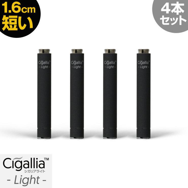 シガリアライト 4本セット プルームテック 互換バッテリー シガリア ライト お知らせ機能 Ploomtech 予備バッテリー ブルームテック 互換 バッテリー 電子タバコ Cigallia