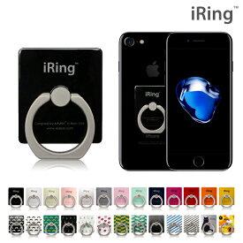 スマホリング iRing アイリング 正規品 スマホホルダー スマホスタンド スマホ リング リングスタンド フィンガーリング おしゃれ かわいい iPhone Android 落下防止 カーマウント 送料無料