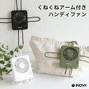 扇風機 ベビーカー ハンディファン ハンズフリー ポータブル 携帯扇風機 ミニ扇風機 USB扇風機 小型 持ち運び 充電式 …
