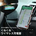 車載ホルダー ワイヤレス充電器 Qi エアコン エアコン吹出口 後部座席 急速 車載 急速充電 10W スマホホルダー スマホスタンド 充電 くねくね スマホ ホルダー スタンド カーナビ アイフォン iPhone Android Xperia Galaxy iphone11 pro max iphonexr iphonexs max iphone8