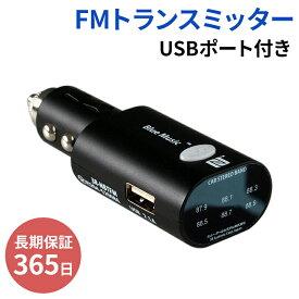 fm トランスミッター bluetooth 高音質 カーオーディオ iPhone iPod 車 音楽 ブルートゥース ハンズフリー シガーソケット 自動車 通話 ワイヤレス 無線 FMトランスミッター 車内 iPad USB 充電 スピーカー