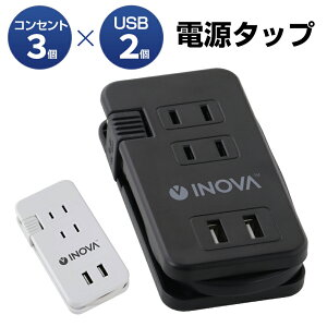 SmacubeTAP2コンセント3口USB充電2ポート急速充電最大3.4A合計1400Wまで充電タップ