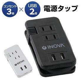 USB コンセント 充電器 電源タップ usbコンセント AC アダプタ iPhone 3個口 電源 タップ USB充電器 延長コード