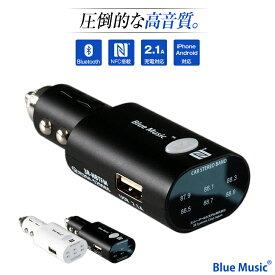 fm トランスミッター bluetooth 高音質 iPhone iPod fm 車 音楽 ブルートゥース ハンズフリー シガーソケット bluetooth 自動車 通話 ワイヤレス 無線 FMトランスミッター 車内 iPad USB 充電 カーオーディオ スピーカー