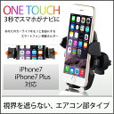 エアコン 送風口 簡単取付 スマートフォン スマホ 車載ホルダー iPhone7 iPhone7 Plus iPhone6s iPhone SE スマホホルダー...