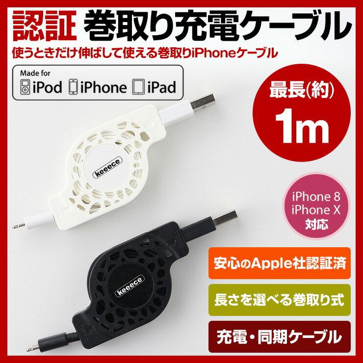 巻取りiphone 充電 ケーブル 1.2m 急速 Apple認証 MFi認証 iPhone7 アイフォン iPad USB ケーブル 急速充電 送料無料 黒 白 ブラック ホワイト 巻き取り 6ヵ月 保証付 純正 同等品 長距離 運転 巻き取りケーブル 頑丈