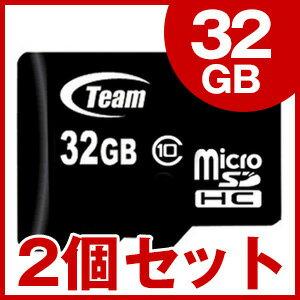 【5%クーポン付】 SALE 【お買得2個セット】【送料無料】TEAM チーム microSDカード 32GB class10 SDアダプタ付き SDHC TG032G0MC28A マイクロSDカード 【10年保証】ゲーム Nintendo Switch 任天堂 ニンテンドー スイッチ New3DS New3DSLL DSi 対応