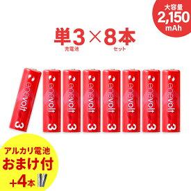 エネボルト 充電池 単3 8本 セット 2150mAh 電池 ケース付き 互換 単三 単3形 充電式電池 ニッケル水素