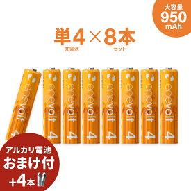 エネボルト 充電池 単4 8本 セット 950mAh 電池 ケース付き 互換 単四 単4形 充電式電池 ニッケル水素