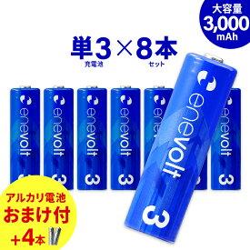 エネボルト 充電池 単3 8本 セット 大容量 3000mAh 電池 ケース付き 互換 単三 単3形 充電式電池 ニッケル水素