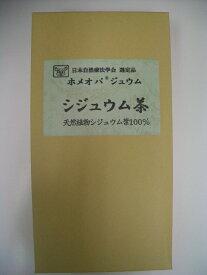 シジュウム茶0.5g×90包1個