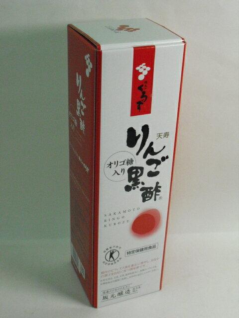 天寿りんご黒酢700ml×3本送料無料【smtb-k】【w1】