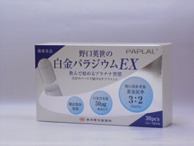 野口英世の白金パラジウムEX328mg×30粒送料無料【smtb-k】【w1】