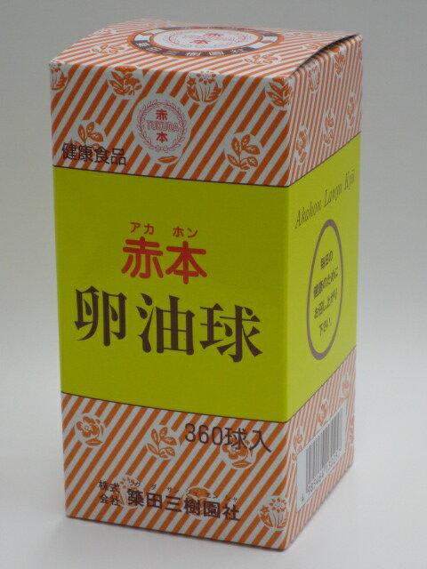 築田三樹園社赤本卵油球360球