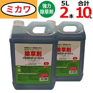 グルホシネート18.5%(5L×2本セット)非農耕地用除草剤【送料無料】
