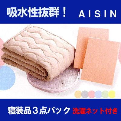 日本製洗える!アレルギー対策クイーンロング用寝装品3点パック/洗濯ネット付き送料無料【さらに表示価格より2%off】7カラーズウォッシャブルベースセット【QSM-100】