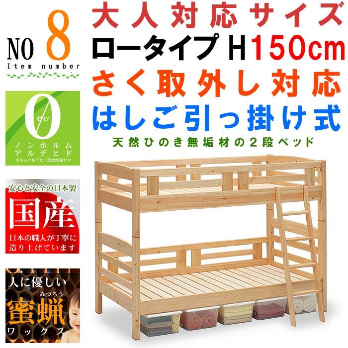2段ベッド ひのき無垢材 日本製 桧 檜 天然100% ロータイプ 高さ150cm 二段ベッド GOK 【特選】m016-2002-00468item-08