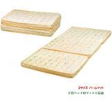 三つ折三つ折れマット2段ベット用にもパームマット2サイズ選択可能です幅90〜97cm奥行180〜195cm2段・3段・親子ベッドに(mal-)maparmGMK-mat【特選】【ne】