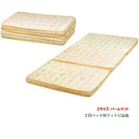 三つ折りマットレス 三つ折れマット 2段ベット用にも パームマット 2サイズ選択可能です 幅90〜97cm 奥行180〜195cm 2段・3段・親子ベッドに (mal-) maparm GMK-mat 【sm-200】 t006-m083-【QSM-200】