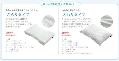 ファインレボピローさらりタイプ枕横寝対応高さ調整もできる送料無料アスリープSFFフレックスピロー