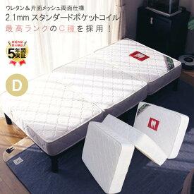 ダブル ベッド 3分割式 マットレス 世界基準認証 片面メッシュ バリ硬2.1mmC種 9層構造 ポケットコイルスプリング 折りたたみ[G2] マット 腰痛 murren-pm3100d【QSM-260】