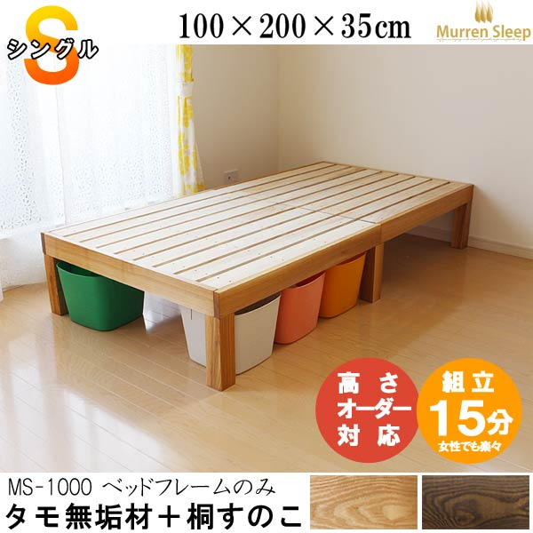 シングルベッド 新 桐すのこベッド 【スノコが頑丈になりました】 シングルベッド 高さオーダー可能【あす楽対応】タモ無垢材 北欧 アジアン フレームのみ 桐すのこデッキ型ベッド シングルベッド ベッド 送料無料【sm】[G5]