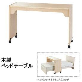 ベッドテーブル ベッド用テーブル テーブル キャスター付 机 木製 木目柄 高さ調整 昇降 ナチュラル シンプル 北欧 t002-m039-201918 【QST-200】【2D】