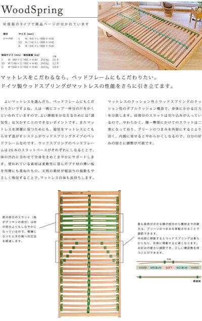 シングルベッドフレームのみWoodSpring仕様レッグタイプ高さ2段階調整可能タモ材ナチュラルブラウン北欧モダンシンプルデザイン和モダンベッドGOK【PR1】F☆☆☆☆(フォースター)[G2]