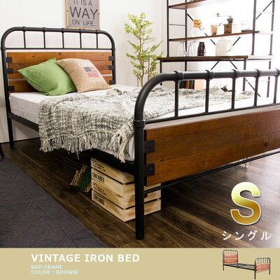 シングルベッドフレームのみヴィンテージアイアンベッド2段階高さ調節シングルベッドベッド下アンティークベッドヴィンテージ木製ベッドスチールパイプベッドブラックブラウン木目男前インテリアかっこいいおしゃれ【QOG-60】
