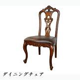 クラシックダイニングチェア食卓椅子ダイニングチェアーマホガニー無垢材椅子イスいす送料無料輸入家具姫系アンティークbequeenan-br-GMK-dc[G2]【ne】