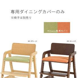 キトコ キッズダイニングチェア専用カバーのみ 子供椅子<椅子本体は別売り> 北欧 木製 P10[G2]【sm-60】 【QSM-60】t005-m147-kitako-cover