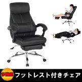 オフィスチェアーレザーリクライニングフットレスト内臓ハイバック多機能パソコンチェアーオフィス椅子チェアエグゼクティブチェアロッキングチェア椅子GMK-dc[G2]【ne】