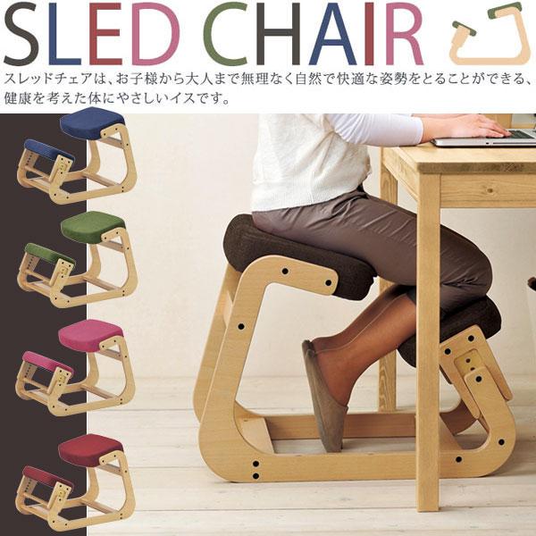 スレッドチェア 子供から大人まで 膝あて高さ調整可 学習チェア 学習椅子 送料無料 子ども 椅子 子供椅子 SLED-1 PR10 t002-m040- [G2] 【sm-160】