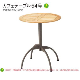 カフェテーブル54号 テーブル ガーデン ダイニング スチール [G2]【sm-180】 t002-m043-cafetable54【QST-180】