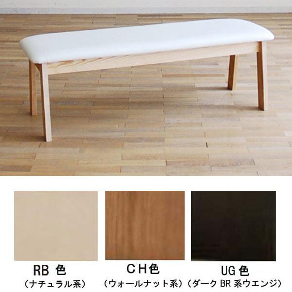 【ポイント最大36倍+5倍】椅子 ベンチチェア 幅115cm【日本製】ダイニングチェア モリタインテリア CBL-531 イージーオーダー デザイナーズ 低反発使用【UR3】CBL-531 ベンチ(115) RB/WH CH/WH UG/WH