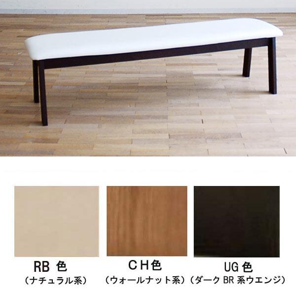 椅子 ベンチチェア 幅145cm 【日本製】ダイニングチェア モリタインテリア CBL-531 イージーオーダー デザイナーズ 低反発使用 CBL-531 ベンチ(145) RB/WH CH/WH UG/WH[G2]