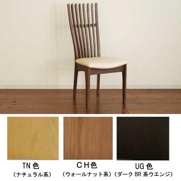【ポイント最大36倍+5倍】椅子 ダイニングチェア 【日本製】モリタインテリア CBL-484 イージーオーダー デザイナーズ 低反発使用 CBL-4840 TN/WH CH/LB UG/LG