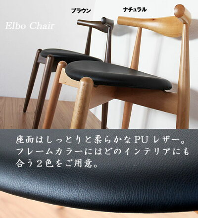 椅子北欧エルボチェア1脚ブラウン/ナチュラルブナ材モダンチェアダイニングチェアデザイナーズチェアー【リプロダクト】送料無料【あす楽対応】【特選】daelbochair1【ne】