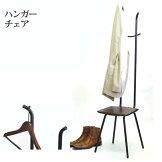 ハンガーチェア椅子コートハンガーインテリアお洒落[G2]メーカー直送t002-m046-mks-hch【sm-220】