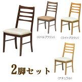 ダイニングチェア2脚セット4色mal-hdc(mal-)食卓椅子ダークブラウンミドルブラウンライトブラウンナチュラルGMK-dc[G2]【sm】