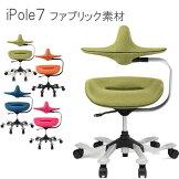 アイポールチェアーiPole7ファブリックタイプ(グリーン、オレンジ、ピンク、ブルー)ウリドルチェアーWooridulchairデザインチェアー[G2]【ne】