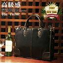 メンズ ビジネスバッグ 2WAY リクルートバッグ ビジネスバック 型がシッカリしたビジネスバッグ 自立 底鋲付き 黒色 ブラック 就職祝い 鞄 かばん バック...